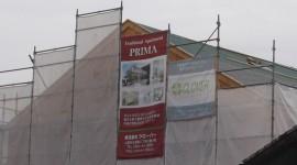 プリマ現場垂幕