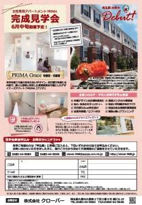 PRIMA白岡見学会チラシ20210525_ページ_1